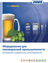 Оборудование для пивоваренной промышленности
