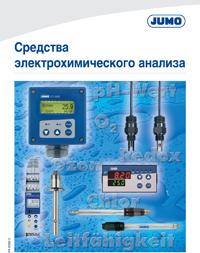Средства электрохимического анализа